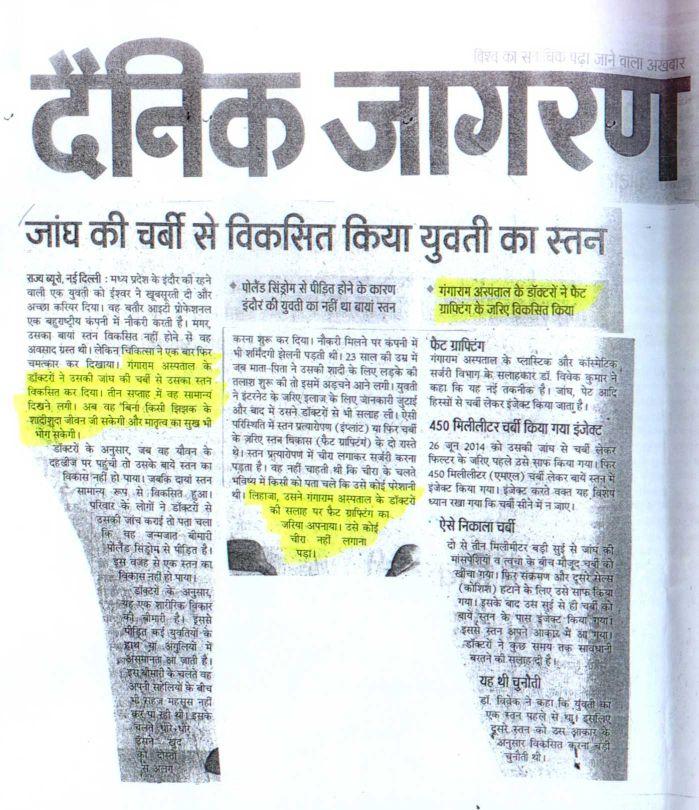 Dr Vivek Kumar in Media